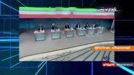 زمان پخش برنامه مناظره های انتخابات ریاست جمهوری 1400 اعلام شد