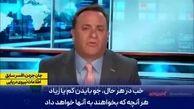 مناظره کارشناس ایرانی و آمریکایی