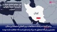 نگرانی شبکه سعودی از توسعه زرادخانه موشکی ایران