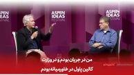 اظهارات یک سال پیش ویلیام برنز؛ جنگ با ایران فاجعه خواهد بود