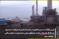 راهبرد برجامی آمریکا و موضع ایران