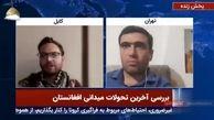 روایت خبرنگار ایرانی از حضور خود در پنجشیر افغانستان