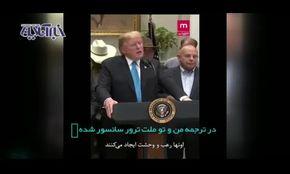 فیلم/ تحریف اظهارات خصمانه ترامپ علیه ایران در شبکه منوتو