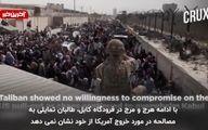 تنش میان طالبان و آمریکا